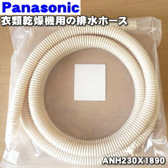 National Panasonic drying machine NH-D502, NH-D 40 K-3, NH-d45h6, NH-D 45 K-3 for water drain hose (length 2 M) ★ one
