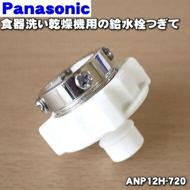 パナソニック食器洗い乾燥機用の給水栓つぎて(給水栓ジョイント)★1個【Panasonic ANP12H-720】ホースはセットではありません。【ラッキーシール対応】