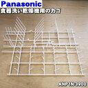 パナソニック食器洗い乾燥機用の下カゴ(お皿等を立てるカゴ)★1個【Panasonic ANP1N-3900】※小物入れは別売りです…