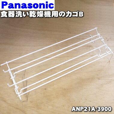 パナソニック食器洗い乾燥機用のカゴB(ウエカゴ・上の段のカゴ)★1個【Panasonic ANP21A-3900】【ラッキーシール対応】
