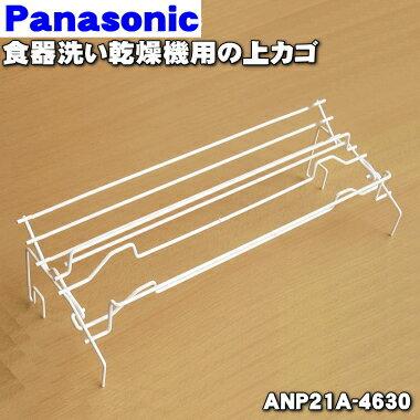 パナソニック食器洗い乾燥機用の上カゴ(カゴB)★1個【Panasonic ANP21A-4630】※下カゴは別売りです。【ラッキーシール対応】