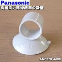 パナソニック食器洗い乾燥機用の吸盤★1個【Panasonic ANP278-4490】※吸盤のみの販売です。ホース等はセットではあり…