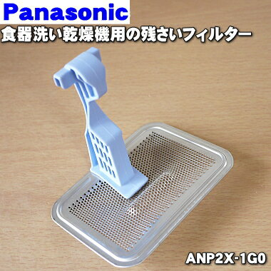 パナソニック食器洗い乾燥機用の残菜フィルター(残さいフィルター)★1個【Panasonic ANP2X-1G0】【ラッキーシール対応】