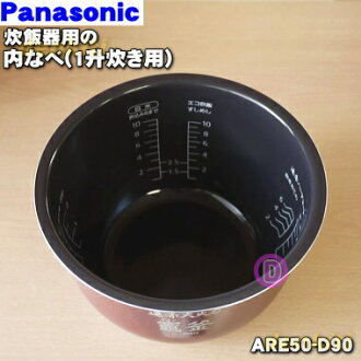 In SR-SA181 for national Panasonic rice cooker pot (aka: fire kamado Kettle, oven Kettle, in Kama, Kama, in pan, in Gama, out of oven) ★ one