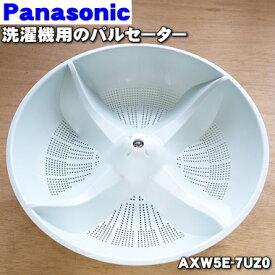 パナソニック洗濯機用のパルセーター★1個【Panasonic AXW5E-7UZ0】※本商品は代替え品ですそもそも付属していたものとお色など異なる可能性がございます。【純正品・新品】【100】