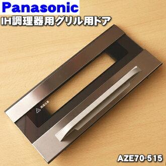 烹饪设备 KZ-BS32B,S44EB1S,国家松下 IH KZ YS32B 烧烤 (焙烧炉) 门 (银) ★ 一 * 已更改部件号。