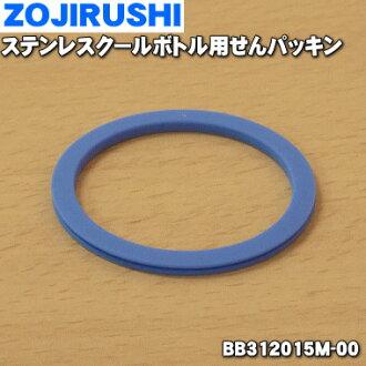 Sen packing ★ one for Zojirushi stainless steel cool bottle ST-KA10, ST-KA12