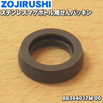 Sen packing ★ one for Zojirushi stainless steel mug bottle SM-EA20, SM-EA25, SM-EA30, SM-EB20, SM-EB30, SM-EV25D