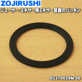 Packing (none of black )★) of a mixer container for Zojirushi juicer mixer BM-KA04