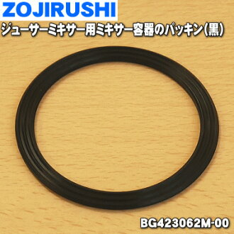 Packing (none of black )★) of a mixer container for Zojirushi juicer mixer BM-RS08