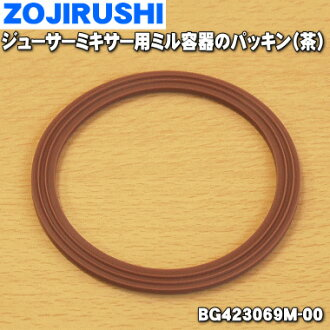 Packing (none of tea )★) of a mil container for Zojirushi juicer mixer BM-RS08