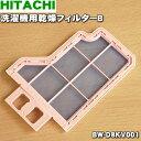 日立洗濯機用の乾燥フィルターB★1個【HITACHI BW-D8KV001】【ラッキーシール対応】