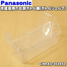 パナソニック冷蔵庫 用の右側ボトル棚(ボトルシェルフ)★1個【Panasonic CNRAD-303650】※冷蔵庫に向かって右側の扉のボトル棚(1番下の棚)です。【純正品・新品】【80】