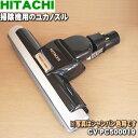 日立掃除機用のユカノズル(パワーヘッド・吸込み口)★1個 【HITACHI CV-PC500019】※シャンパン(N)色用です。【ラ…