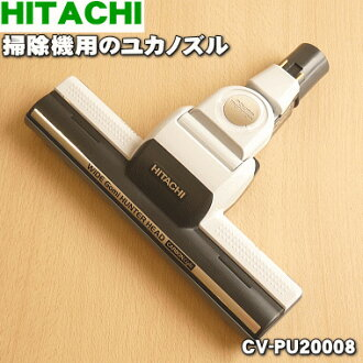 Yuka nozzle (none of power brush, suction mouth )★) for Hitachi vacuum cleaner CV-PU20, CV-SU20, CV-PW20, CV-SW20