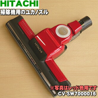 Hitachi vacuum cleaner for CV-SW7000 Yuka nozzle (head, inlet) ★ one ★ champagne color for only stock-friendly ★