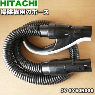 히타치 청소기 CV-SY50R, CV-S51R, CV-SA90, CV-S900, CV-SC90용의 호스★1개※재고 희소품입니다.주문의 타이밍에 따라서는 완매의 가능성도 있습니다.
