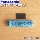 【在庫あり!】パナソニック頭皮エステ用の蓄電池★1本【Panasonic EHHE93L2507N】※1台の交換に必要な分だけセットに…