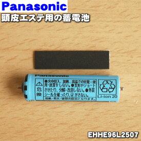 【在庫あり!】パナソニック頭皮エステ用の蓄電池★1本【Panasonic EHHE96L2507】※1台の交換に必要な分だけセットになっています。【純正品・新品】【60】