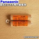 【在庫あり!】パナソニック目もとエステ用の蓄電池★1セット【Panasonic EHSW50L2507】※1台の交換に必要な分だけセ…