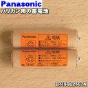 【在庫あり!】パナソニックプロリニアバリカン用の蓄電池★1セット(2本入り)【Panasonic ER160L2507N】【純正品・…