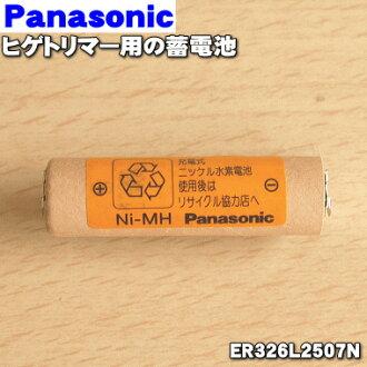 只蓄电池★1台1套※供ナショナルパナソニックヒゲトリマーER326,ER326P使用的的交换需要的分被设置
