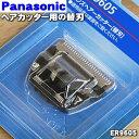 【在庫あり!】パナソニックヘアカッター用の替刃★1個【Panasonic ER9605】【純正品・新品】【60】