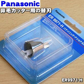 叶片 ★ 国产松下鼻子头发切纸机 ER409、 ER411、 ER412、 ER413、 ER417、 ER430 1 件