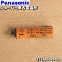 【在庫あり!】パナソニックシェーバー用の蓄電池★1セット【Panasonic ESSA60L2507N】※1台の交換に必要なだけセット…