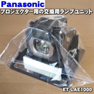 Lamp unit ★ one for exchange for National Panasonic projector TH-AE1000