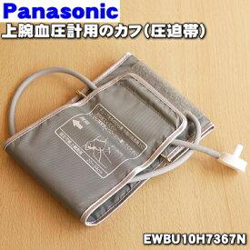【在庫あり!】パナソニック上腕血圧計用のカフ(圧迫帯)★1個【Panasonic EWBU10H7367N】(本体の販売ではありません)【純正品・新品】【60】