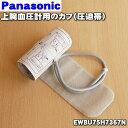 パナソニック上腕血圧計用のカフ(圧迫帯)★1個【Panasonic EWBU75H7367N】(本体の販売ではありません)【純正品・…