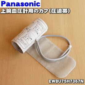 パナソニック上腕血圧計用のカフ(圧迫帯)★1個【Panasonic EWBU75H7367N】(本体の販売ではありません)【純正品・新品】【60】