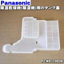 【在庫あり!】パナソニック除湿乾燥機用のタンクふた★1個【Panasonic FCW6110036】※蓋のみの販売です。本体の販売…