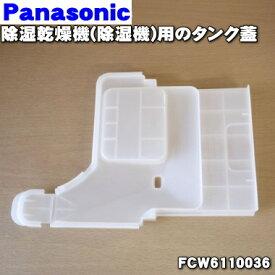 パナソニック除湿乾燥機用のタンクふた★1個【Panasonic FCW6110036】※蓋のみの販売です。本体の販売ではありません、タンクはセットではありません。【純正品・新品】【60】