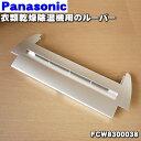 パナソニック衣類乾燥除湿機用のルーバー★1個【Panasonic FCW8300038】※ルーバー部分のみです。ルーバ軸受け、フラ…