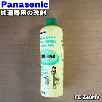 全国松下加湿器 (加湿器) 您可以使用所有制造商加湿器清洗剂 (400 毫升)。★ 1 这次各地使用的约 40 毫升可用 10 倍。