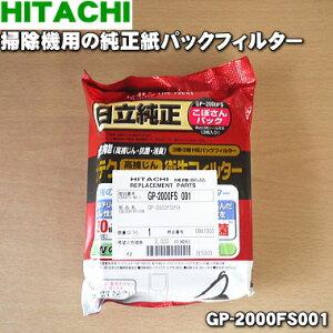 日立掃除機用の純正紙パックフィルター★3枚入【HITACHI GP-2000FS/GP-2000FS001】※GP-2000Fはこちらに統合されました。【純正品・新品】【60】