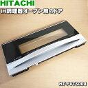 日立IH調理器用オーブン用のドア★1個【HITACHI HT-F9TS004】※シルバー用です。【ラッキーシール対応】