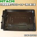 日立IH調理器用のグリル用(ロースター)受皿(グリル皿)★1個【HITACHI HTW-4DF015】※受け皿のみの販売です。焼き網、…