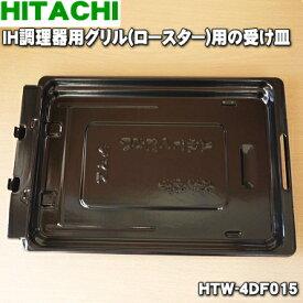 日立IH調理器用のグリル用(ロースター)受皿(グリル皿)★1個【HITACHI HTW-4DF015】※受け皿のみの販売です。焼き網、ドアは付いていません。【純正品・新品】【80】