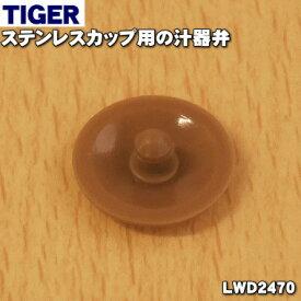 タイガー魔法瓶ステンレスカップ用の弁★1個【TIGER LWD2470】【純正品・新品】