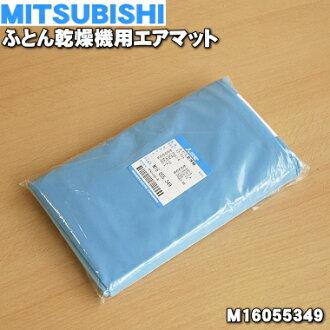 Air mattress ★ one for Mitsubishi futon dryer AD-G200, AD-P80LS, AD-R70LST, AD-R70LS