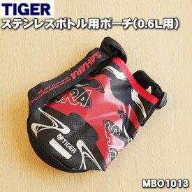 タイガー魔法瓶ステンレスボトル用のポーチ(0.6L用)★1個【TIGER MBO1013】【ラッキーシール対応】