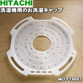 日立洗濯機用のお洗濯キャップ★1個【HITACHI MO-F79001】【純正品・新品】