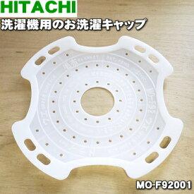 日立洗濯機用のお洗濯キャップ★1個【HITACHI MO-F92001】※MO-F91001はこちらに統合されました。【純正品・新品】【120】