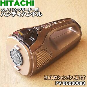 日立掃除機スティッククリーナー用のハンディハンドル★1個【HITACHI PV-BC200003】※ディープシャンパン(N)色用です。※ハンディハンドル部分のみの販売です。【純正品・新品】