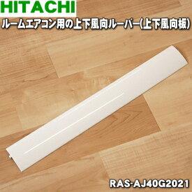 日立ルームエアコン用の上下風向ルーバー(上下風向板)★1個【HITACHI RAS-AJ40G2021】※軸受けは付いていません。※羽根の幅:約8.8cm【純正品・新品】【120】