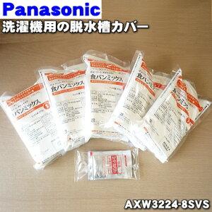 パナソニックホームベーカリー用の食パンミックス★1斤分×5袋【Panasonic SD-MIX100A】※現在欠品中です。納期についてはお問い合わせください。【純正品・新品】