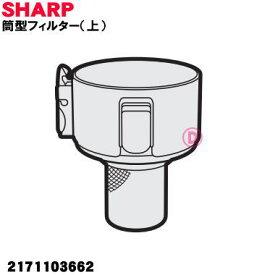 シャープコードレス掃除機用の筒型フィルター(上)★1個【SHARP 2171103662→2171103670】※代替品に変更になりました。【純正品・新品】【60】